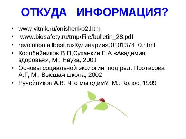 ОТКУДА ИНФОРМАЦИЯ? www.vitnik.ru/onishenko2.htm www.biosafety.ru/tmp/File/bul...