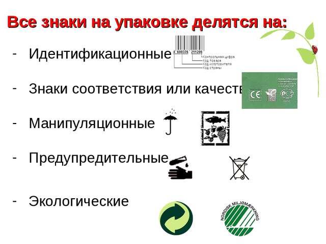 Все знаки на упаковке делятся на: Идентификационные Знаки соответствия или ка...