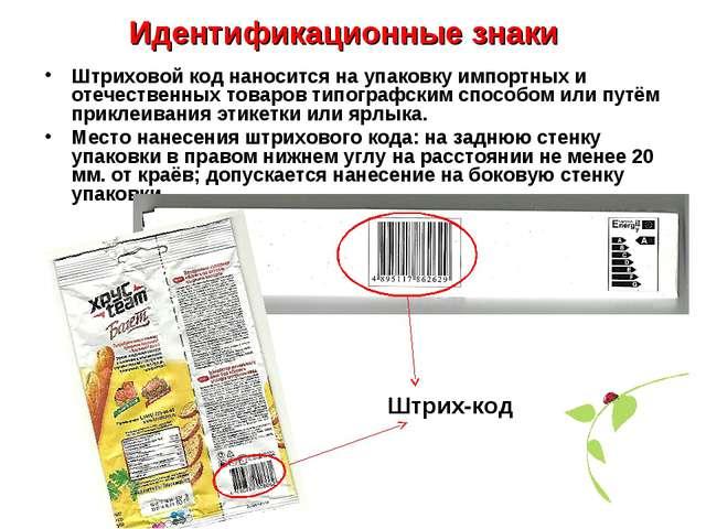 Идентификационные знаки Штриховой код наносится на упаковку импортных и отече...
