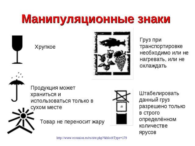 Манипуляционные знаки Штабелировать данный груз разрешено только в строго опр...