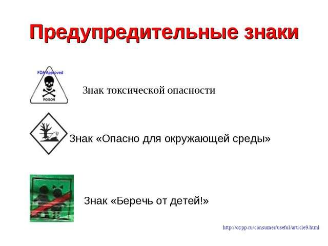 Предупредительные знаки Знак токсической опасности Знак «Опасно для окружающ...