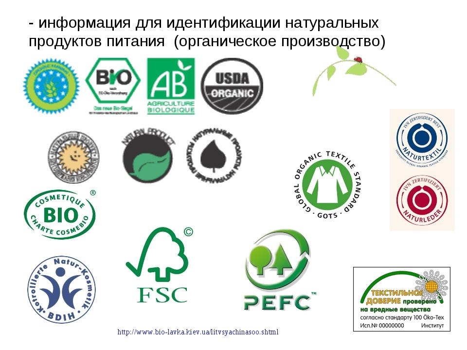 - информация для идентификации натуральных продуктов питания (органическое пр...