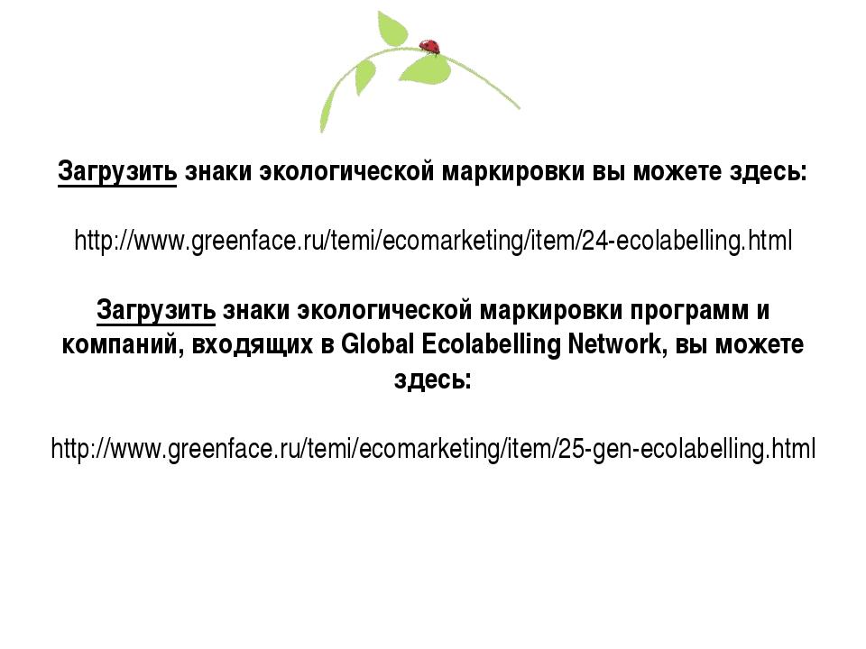 Загрузить знаки экологической маркировки вы можете здесь: http://www.greenfac...