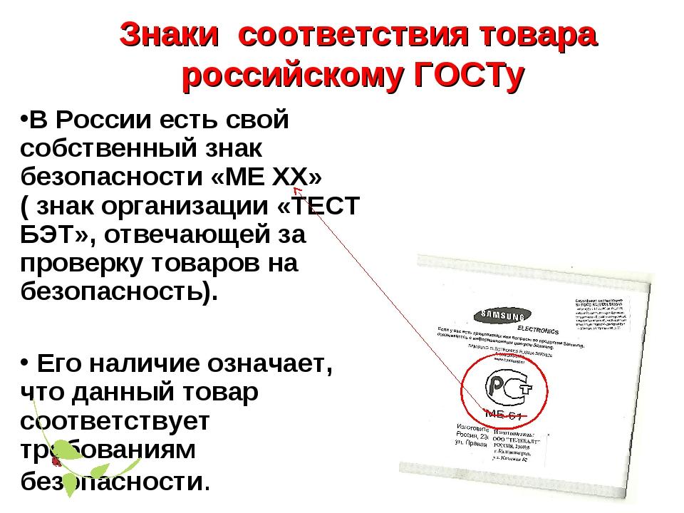Знаки соответствия товара российскому ГОСТу В России есть свой собственный зн...