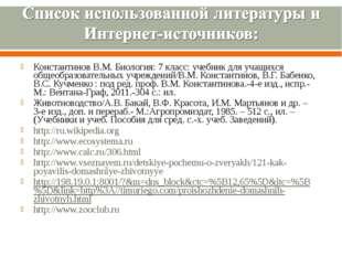 Константинов В.М. Биология: 7 класс: учебник для учащихся общеобразовательных