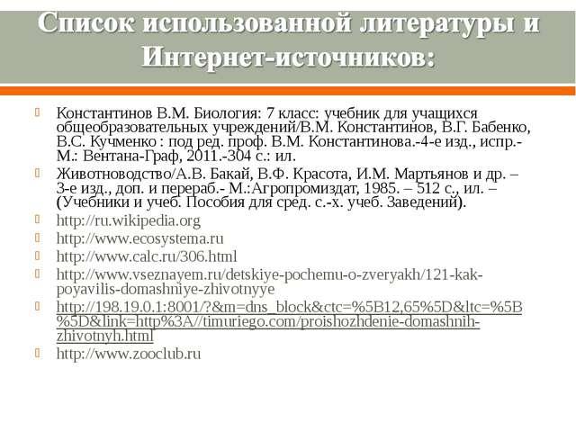 Константинов В.М. Биология: 7 класс: учебник для учащихся общеобразовательных...