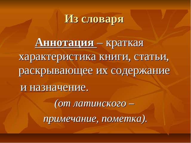 Из словаря Аннотация – краткая характеристика книги, статьи, раскрывающее их...