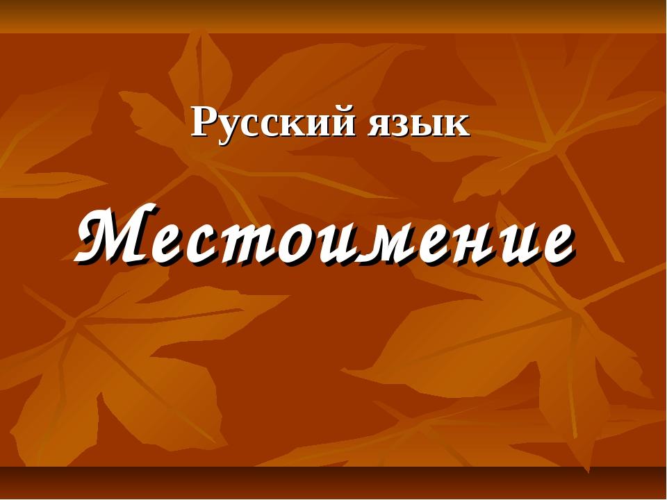 Русский язык Местоимение