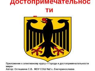 Достопримечательности Германии Приложение к элективному курсу « Города и дост