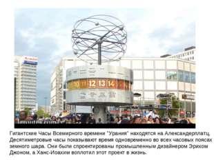 """Гигантские Часы Всемирного времени """"Урания"""" находятся на Александерплатц. Дес"""