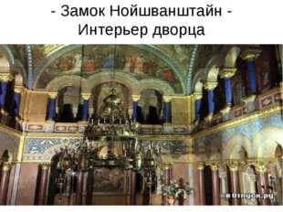 - Замок Нойшванштайн - Интерьер дворца