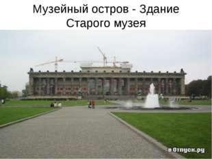 Музейный остров - Здание Старого музея