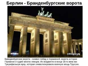 Берлин - Бранденбургские ворота Бранденбургские ворота - символ побед и пораж