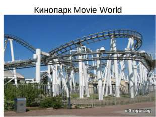 Кинопарк Movie World