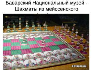 Баварский Национальный музей - Шахматы из мейссенского фарфора