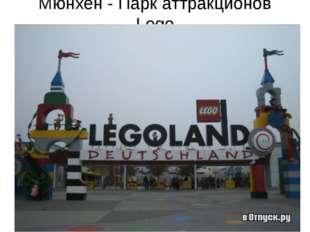 Мюнхен - Парк аттракционов Lego