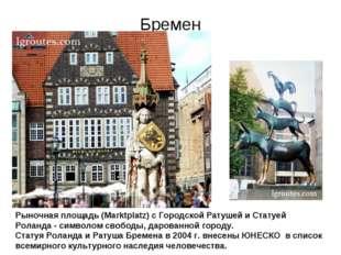 Бремен Рыночная площадь (Marktplatz) с Городской Ратушей и Статуей Роланда -