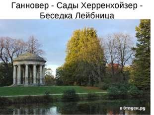 Ганновер - Сады Херренхойзер - Беседка Лейбница