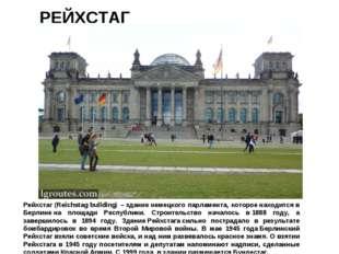 РЕЙХСТАГ Рейхстаг(Reichstagbuilding) –зданиенемецкого парламента, которое