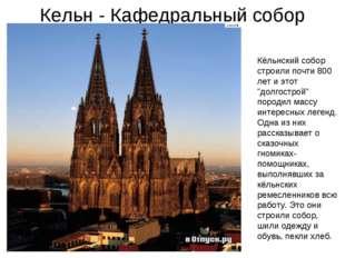 """Кельн - Кафедральный собор Кёльнский собор строили почти 800 лет и этот """"долг"""