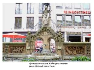 фонтан гномиков Хайнцельменхен (нем.Heinzelmaenchen).