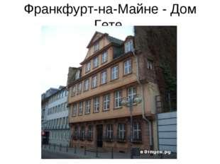Франкфурт-на-Майне - Дом Гете