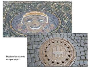 Мозаичная плитка на тротуарах