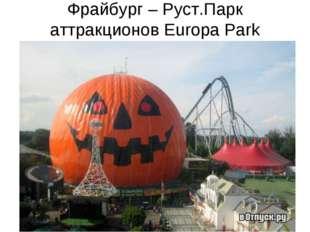 Фрайбург – Руст.Парк аттракционов Europa Park