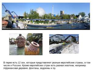 В парке есть 12 зон, которые представляют разные европейские страны, в том чи