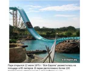 """Парк открылся 12 июля 1975 г. """"Вся Европа"""" разместилась на площади в 65 гекта"""