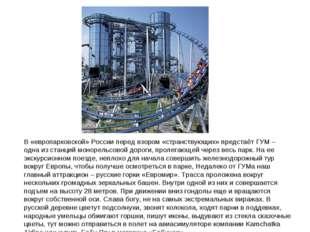 В «европарковской» России перед взором «странствующих» предстаёт ГУМ – одна и