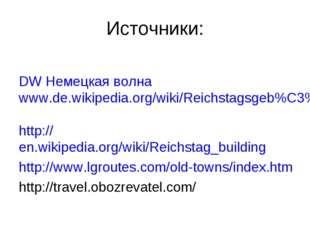 Источники: DW Немецкая волна www.de.wikipedia.org/wiki/Reichstagsgeb%C3%A4ud
