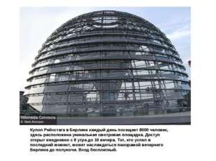 Купол Рейхстага в Берлине каждый день посещает 8000 человек, здесь расположен