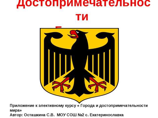 Достопримечательности Германии Приложение к элективному курсу « Города и дост...