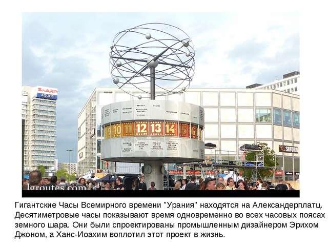"""Гигантские Часы Всемирного времени """"Урания"""" находятся на Александерплатц. Дес..."""