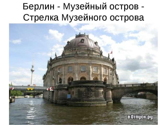 Берлин - Музейный остров - Стрелка Музейного острова