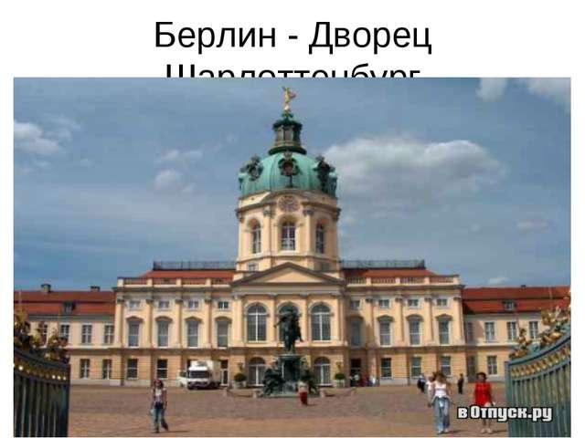 Берлин - Дворец Шарлоттенбург
