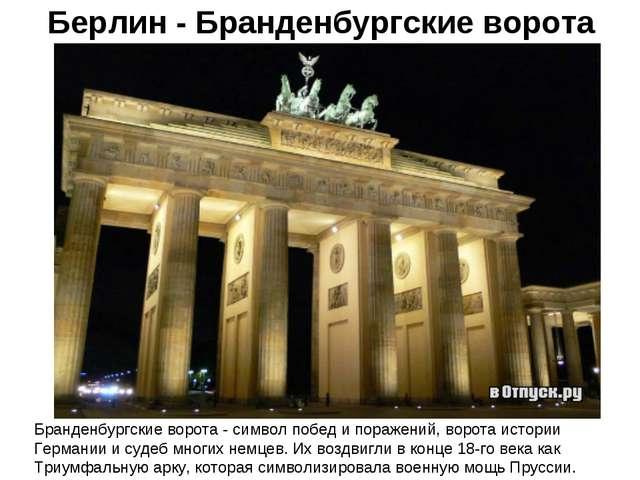 Берлин - Бранденбургские ворота Бранденбургские ворота - символ побед и пораж...