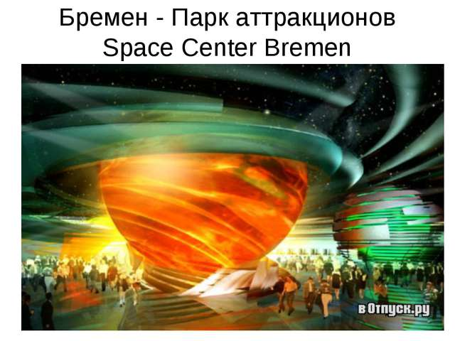 Бремен - Парк аттракционов Space Center Bremen