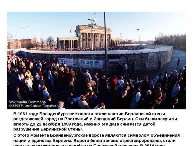 В 1961 году Бранденбургские ворота стали частью Берлинской стены, разделяющей...