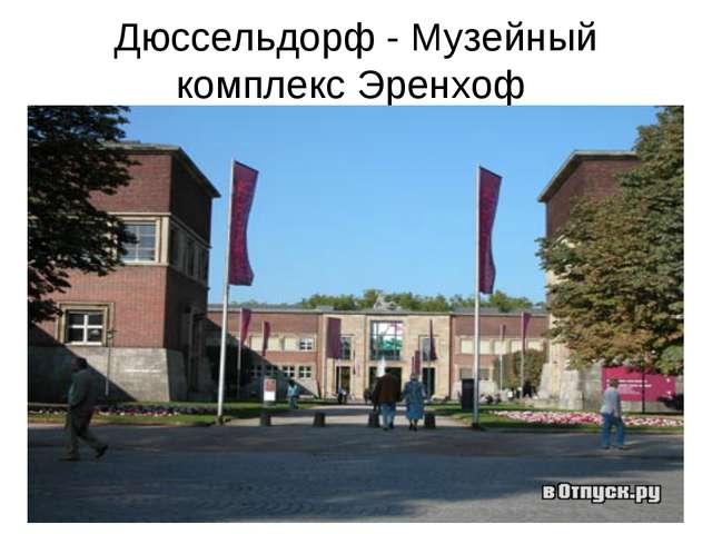 Дюссельдорф - Музейный комплекс Эренхоф