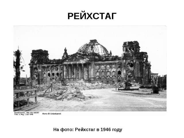 РЕЙХСТАГ На фото: Рейхстаг в 1946 году