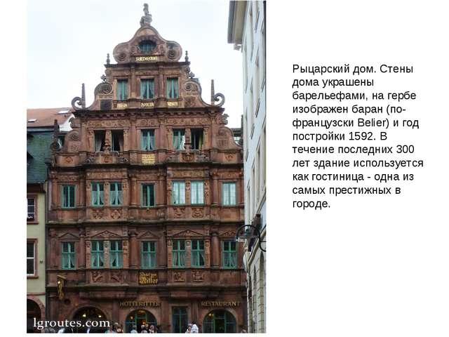 Рыцарский дом. Стены дома украшены барельефами, на гербе изображен баран (по-...