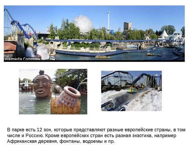 В парке есть 12 зон, которые представляют разные европейские страны, в том чи...