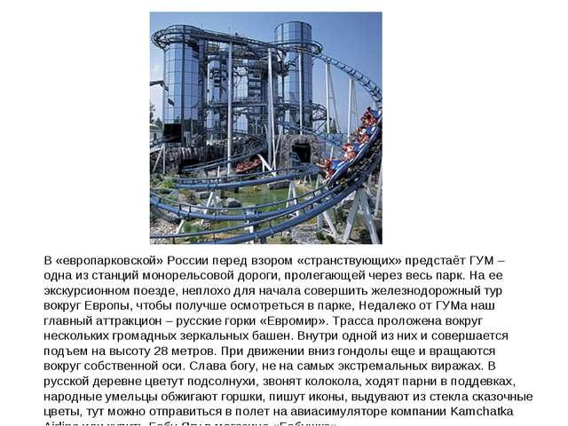 В «европарковской» России перед взором «странствующих» предстаёт ГУМ – одна и...
