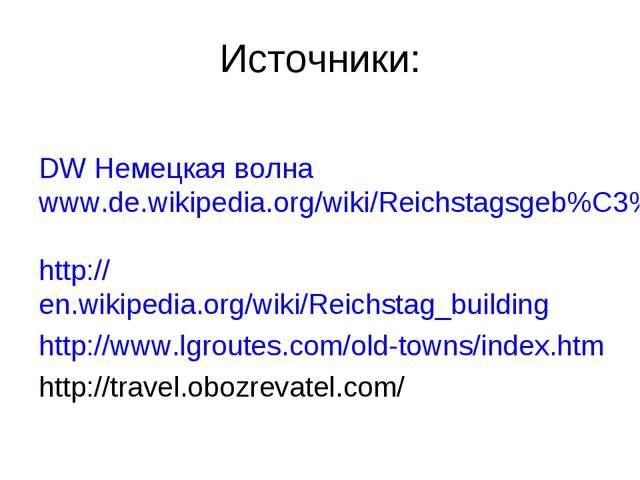 Источники: DW Немецкая волна www.de.wikipedia.org/wiki/Reichstagsgeb%C3%A4ud...