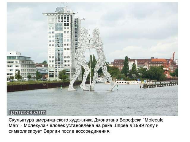 """Скульптура американского художника Джонатана Борофски """"Molecule Man"""" - Молеку..."""