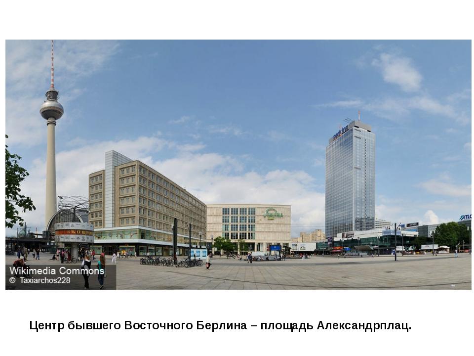 Центр бывшего Восточного Берлина – площадь Александрплац.