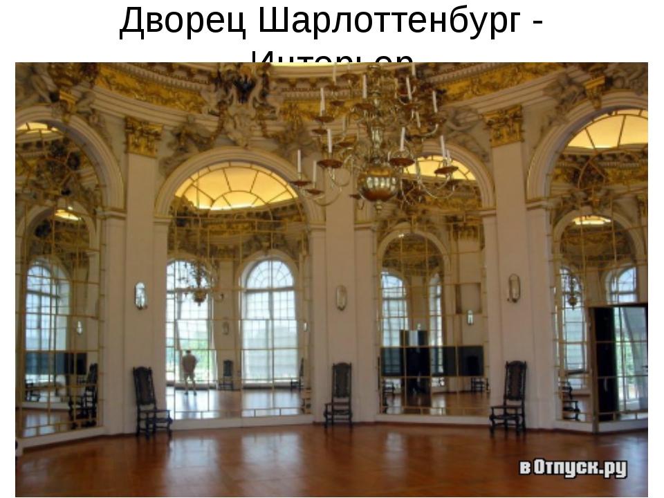 Дворец Шарлоттенбург - Интерьер