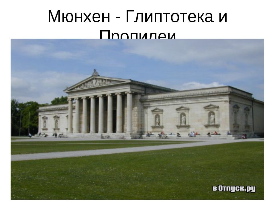 Мюнхен - Глиптотека и Пропилеи